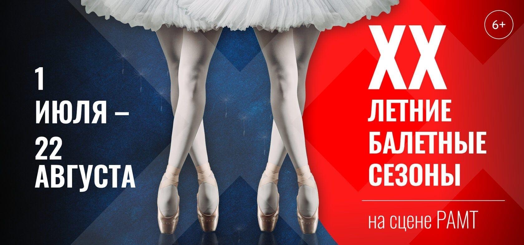 В Москве начинаются Летние балетные сезоны