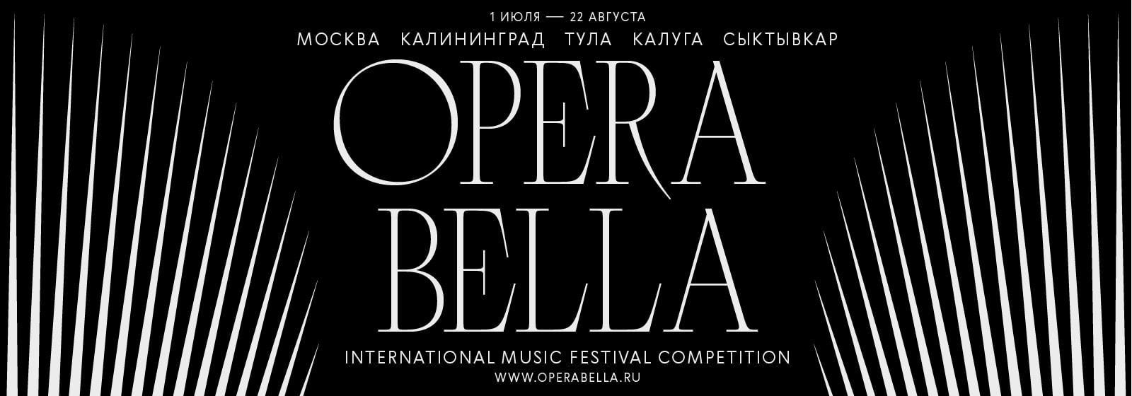 OPEN CALL для оперных исполнителей