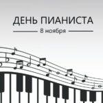 Всемирный день пианиста отмечается 8 ноября