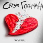 Новые «Сказки Гофмана» на сцене Мариинского театра