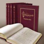 Башмет получит 12 томов сочинений Чайковского