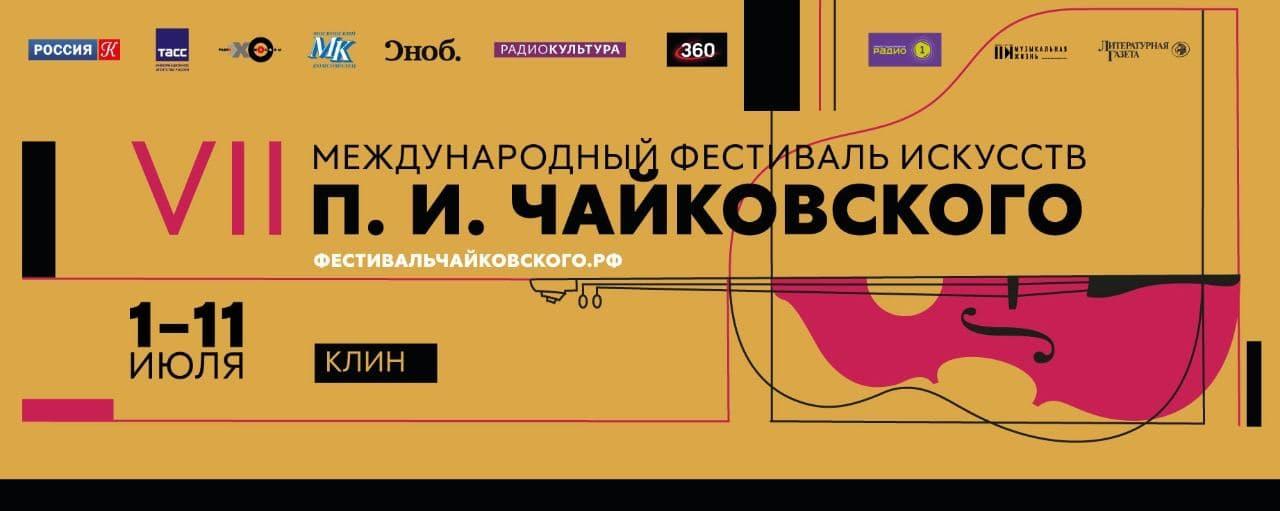 Фестиваль искусств Чайковского в седьмой раз откроется в Клину