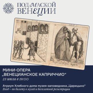 """Мини-оперу «Венецианское каприччио» покажут в музее-заповеднике """"Царицыно"""""""