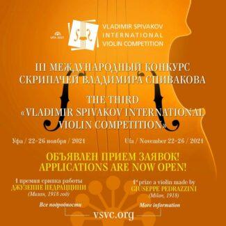 III Международный конкурс скрипачей Владимира Спивакова пройдет в Уфе осенью 2021 года