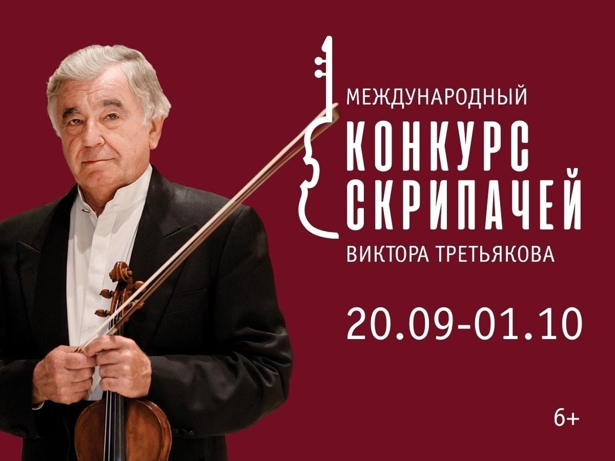 В Красноярске пройдёт II Международный конкурс скрипачей Виктора Третьякова