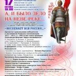 Концерт-посвящение святому благоверному великому князю Александру Невскому состоится в Петербурге