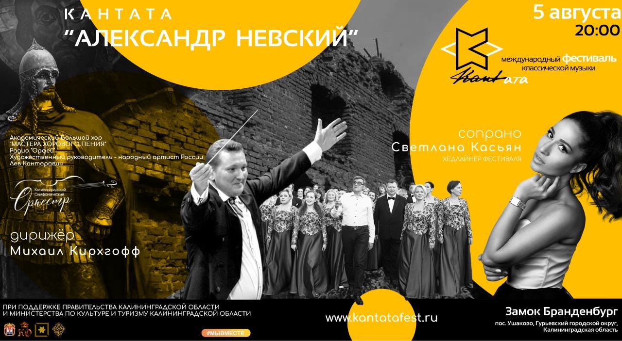 В Калининградской области пройдет музыкальный фестиваль «Кантата»