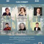 Звезды и юные солисты выступят на гала-концерте «Gnessin air на Знаменке»