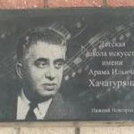 Памятник Хачатуряну открыли в Нижнем Новгороде