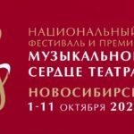 """В Новосибирске пройдет фестиваль """"Музыкальное сердце театра"""""""