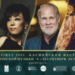 С 9 по 11 сентября 2021 в Астрахани пройдет фестиваль классической музыки стран Каспия «OperaFirst. Astrakhan 2021»