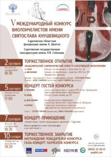 Юбилейный конкурс имени Кнушевицкого пройдет в Саратове