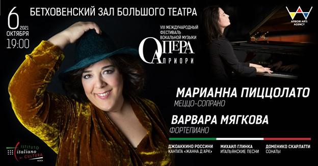 Марианна Пиццолато и Варвара Мягкова выступят в Бетховенском зале Большого театра