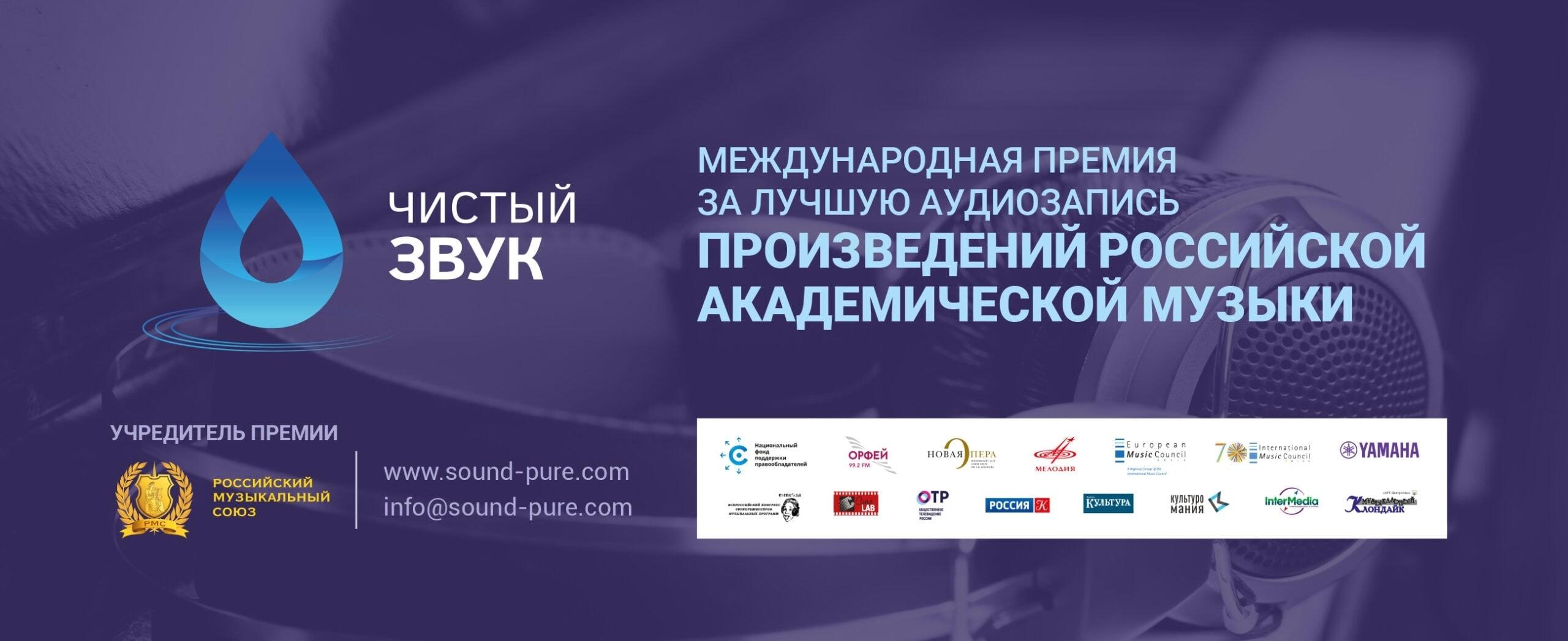 Итоги II Международной премии «Чистый звук» подведут 3 сентября