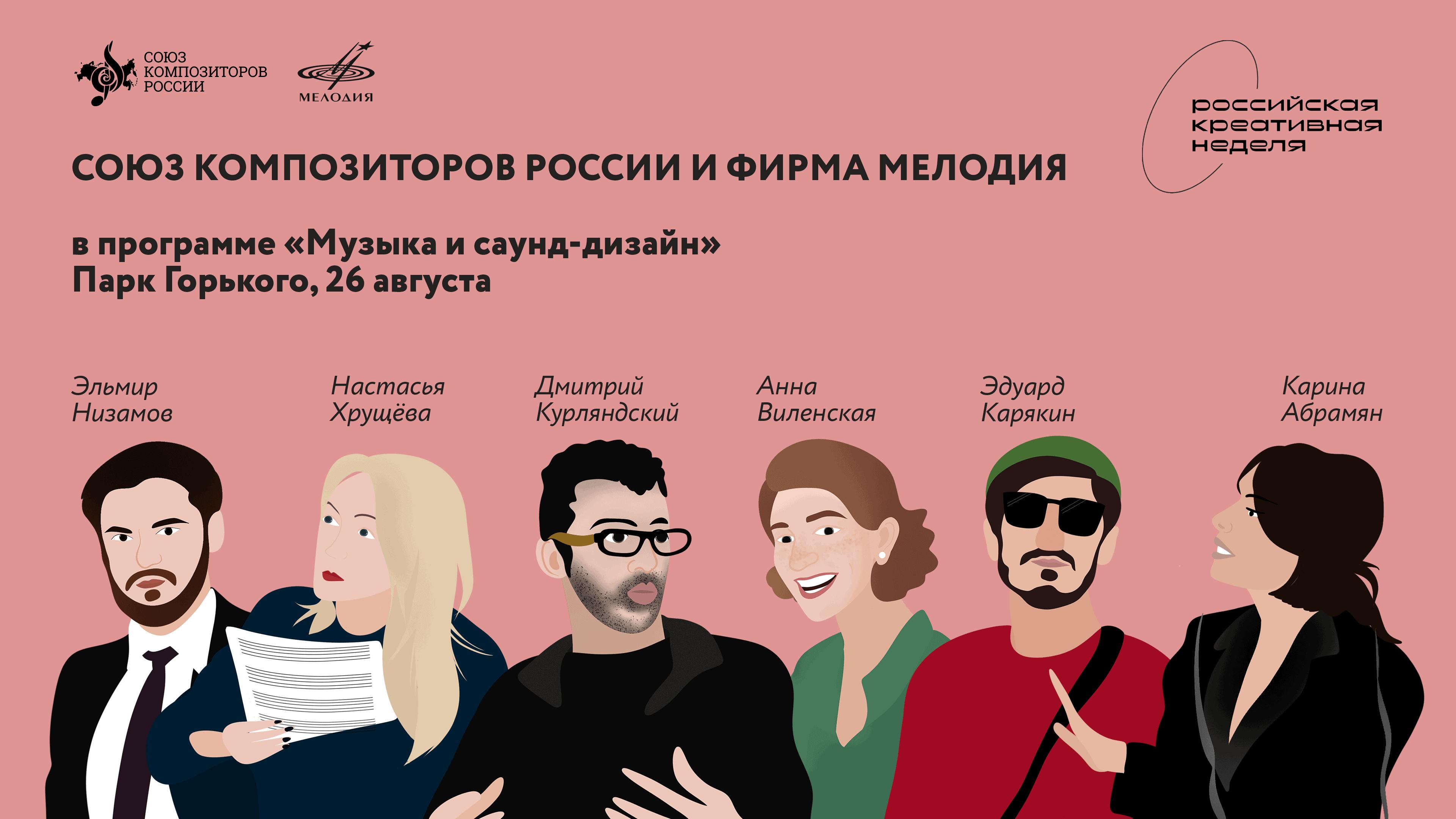 «Музыка и саунд-дизайн» на Российской креативной неделе
