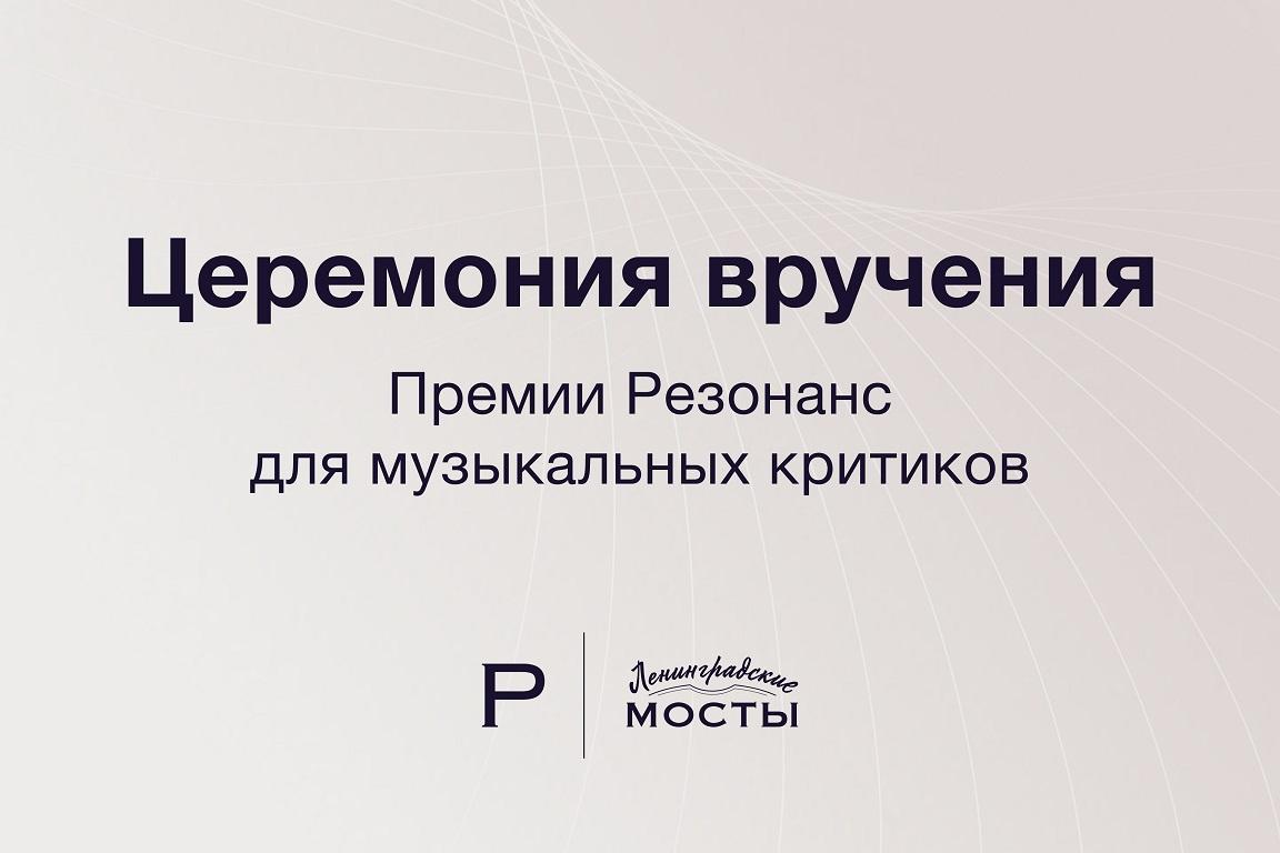 """В Петербурге объявят имена победителей премии """"Резонанс"""""""