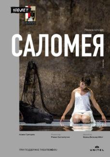 Зальцбургскую «Саломею» покажут в Москве