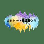 Симфонический open-air «Дым над водой» пройдет в Ленинградской области