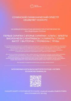 Сочинский симфонический оркестр объявляет конкурс