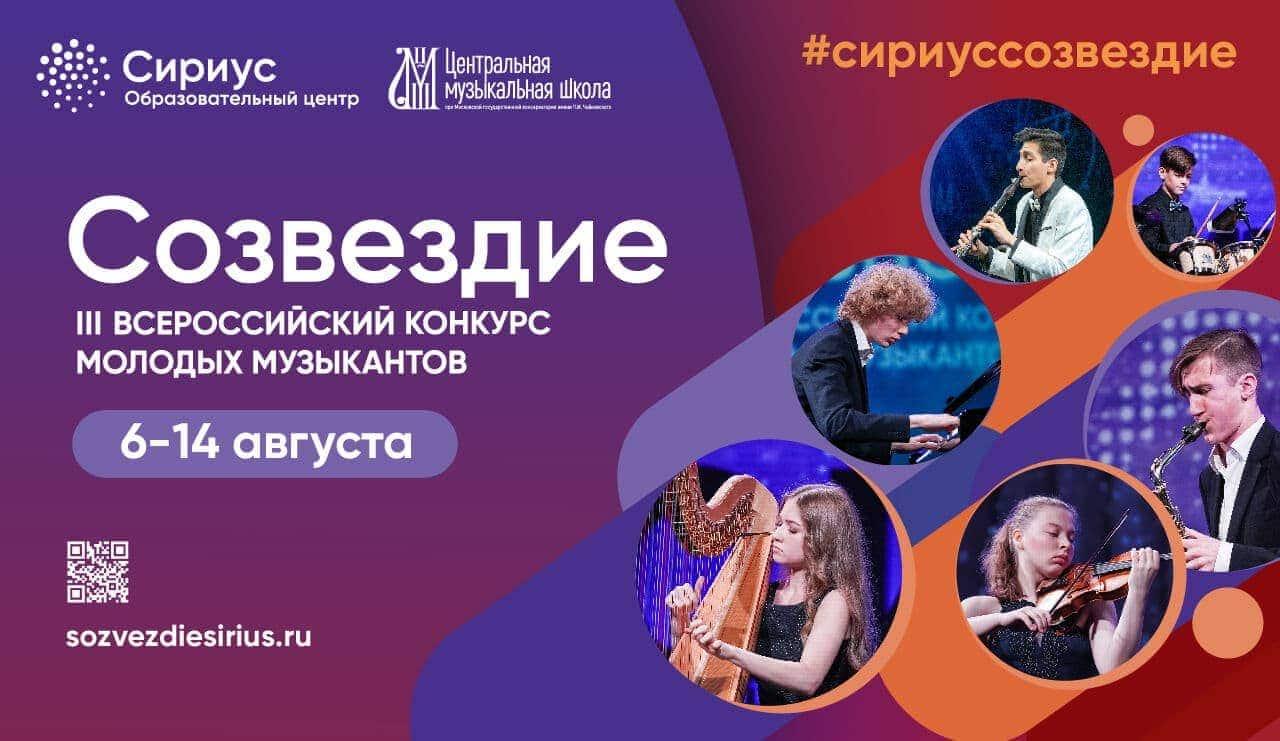 В «Сириусе» пройдет III конкурс молодых музыкантов «Созвездие»