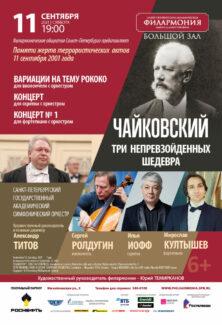 «Три непревзойденных шедевра Петра Ильича Чайковского» сыграют в Санкт-Петербурге