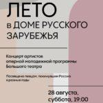 Молодежная оперная программа Большого театра будет представлена в Доме русского зарубежья