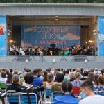 Уральский молодежный симфонический оркестр