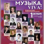 В Культурном центре Елены Образцовой состоится концерт «Музыка, Viva!»