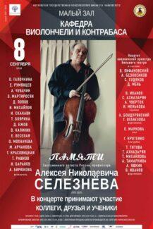 В день рождения Алексея Селезнева друзья и коллеги почтят его память концертом
