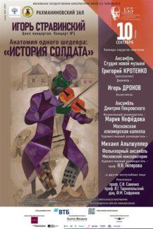"""""""Студия новой музыки"""" откроет сезон концертом нового формата"""