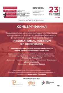 В Москве состоится концерт-финал Всероссийского конкурса молодых композиторов