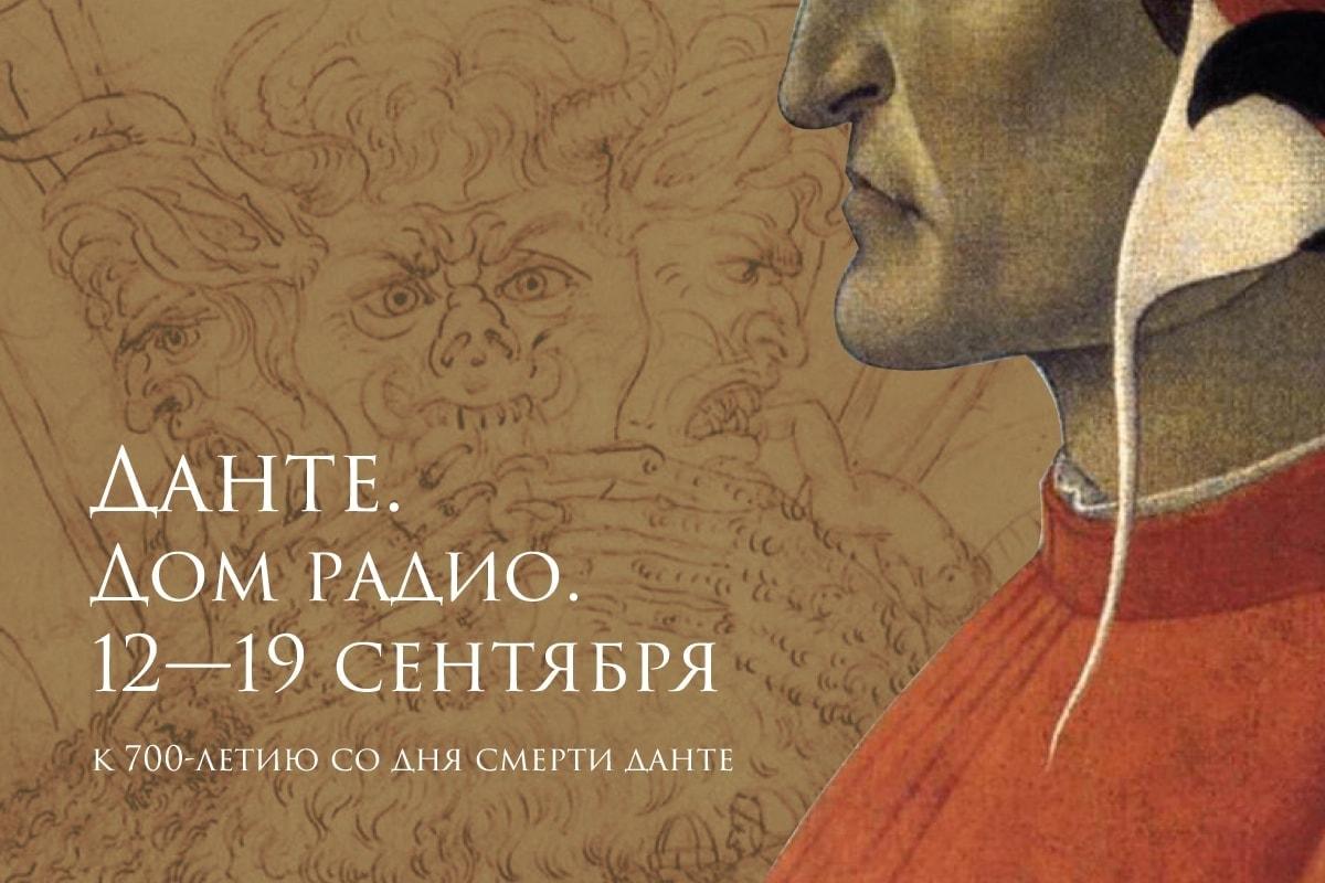 Дом Радио начинает цикл событий, посвященный «Божественной комедии» Данте