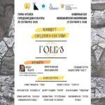 Лаборатория этнической музыки «Folk's» представляет концертную программу в Сибири