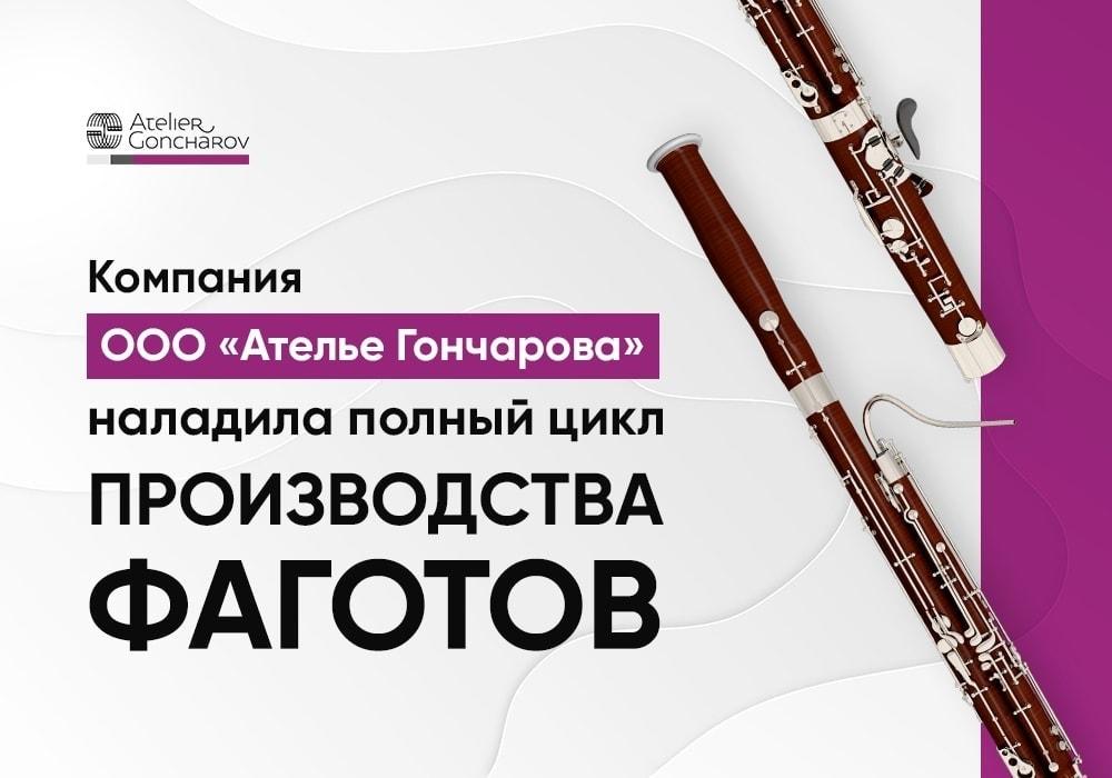 """Компания """"Ателье Гончарова"""" начинает производство фаготов"""