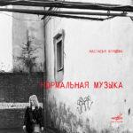 «Фирма Мелодия» выпустила первый авторский альбом Настасьи Хрущёвой