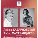 Казарновская и Мастранджело представят плейлист из любимой музыки Достоевского