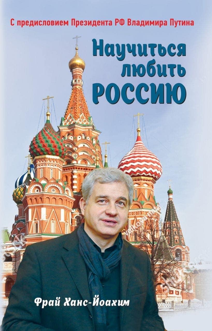 """Ханс-Йоахим Фрай. """"Научиться любить Россию"""""""