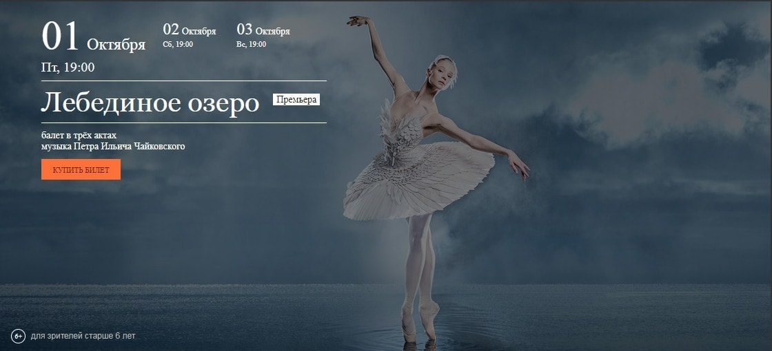 Премьера балета «Лебединое озеро» в Михайловском театре