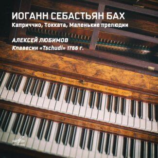 Фирма «Мелодия» впервые выпускает в цифровом формате историческую запись Алексея Любимова