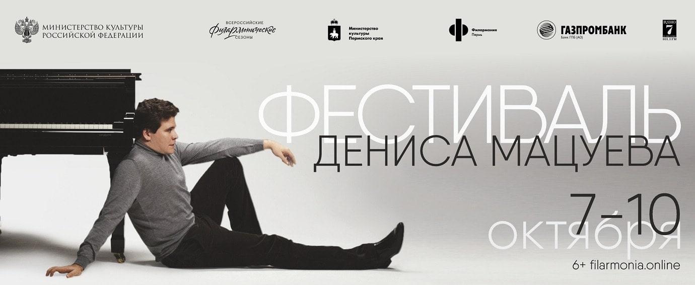 Пермская филармония откроет 86-й концертный сезон XI фестивалем Дениса Мацуева