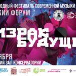 Фестиваль «Московский форум» пройдет с 11 по 15 октября 2021 в Рахманиновском зале МГК