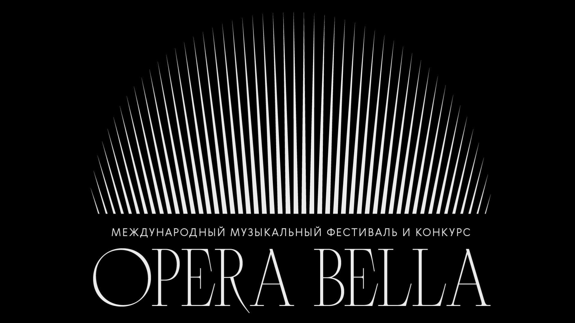 Завершился международный фестиваль и конкурс «Opera Bella»