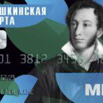 """Пушкинская карта"""