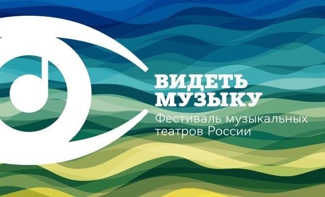 VI фестиваль музыкальных театров России «Видеть музыку» пройдет в Москве