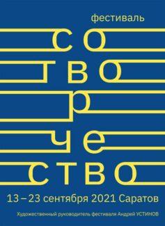 """""""Музыкальное обозрение"""" представляет """"Сотворчество"""" в Саратове"""
