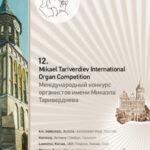 Объявлены имена победителей Международного конкурса органистов имени Микаэла Таривердиева