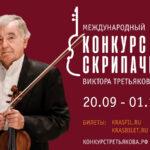 В Красноярске открывается II Международный конкурс скрипачей Виктора Третьякова