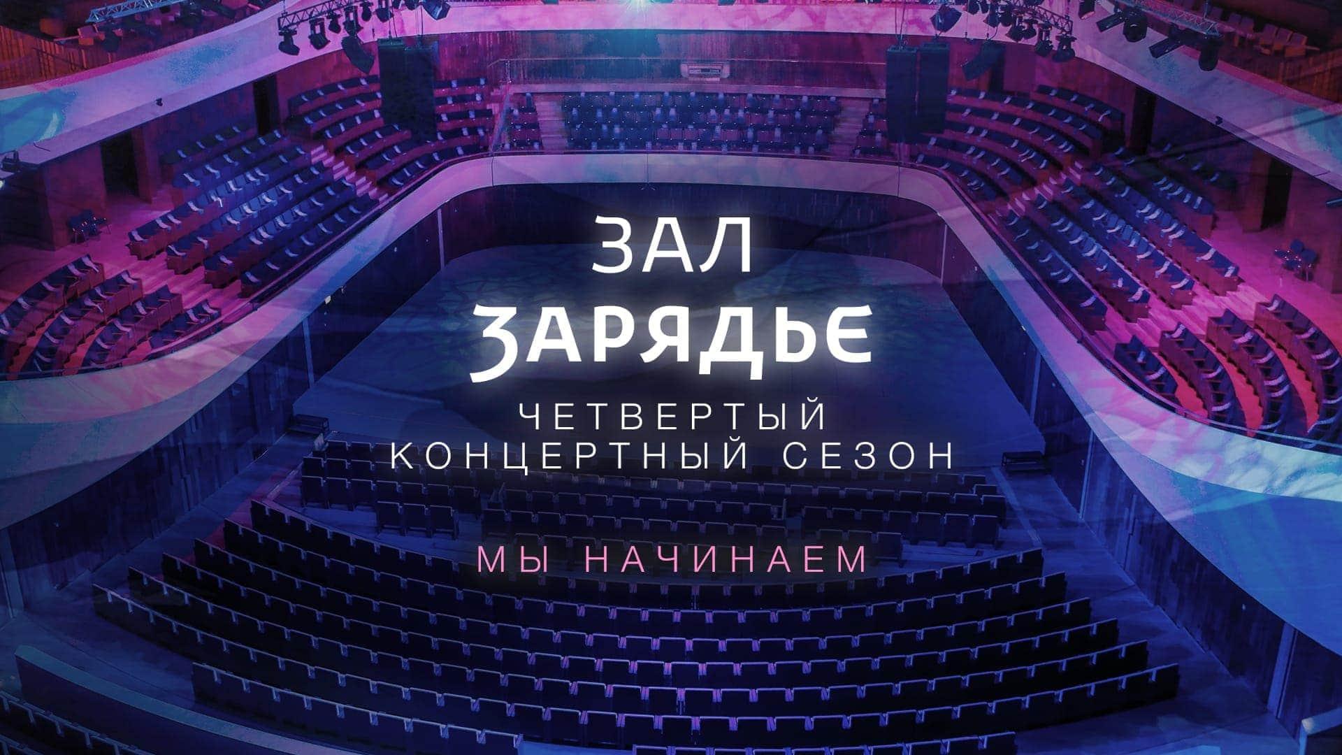 """Зал """"Зарядье"""" открывает четвертый концертный сезон"""