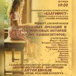 Сто любимых мелодий и необыкновенных историй из жизни композиторов
