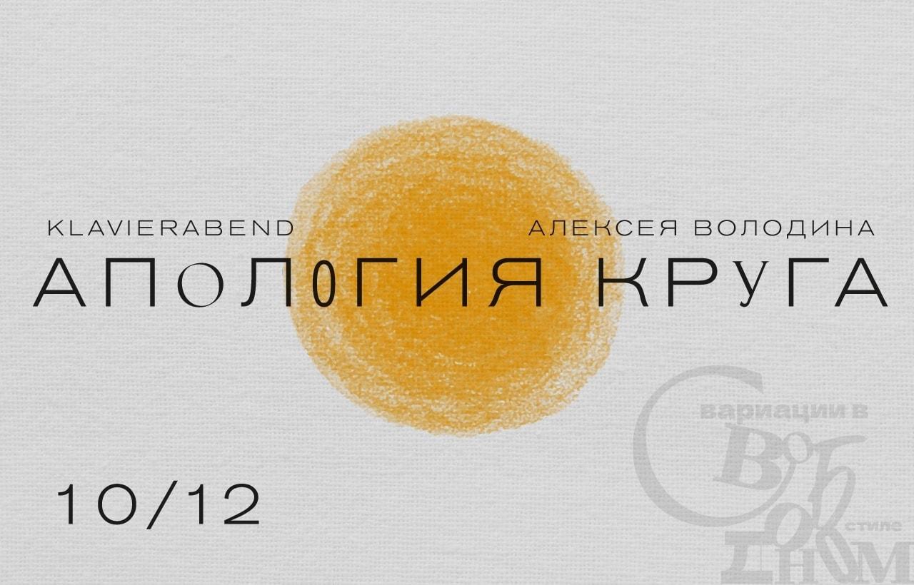 10 декабря 2021. «Апология круга»